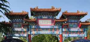 Дворец Юнхэгун
